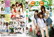 Bing Science Park ホneko set Vol.3