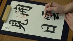 High school calligraphy brush 201812