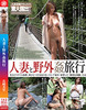Married woman and outdoor amateur travel Masaki Misato