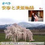 オペラ 安珍と清姫物語 4/9