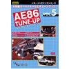 太田屋 분해 및 튠업 VOL.5 AE86 (레 트 레) TUNE-UP 전재 카 유지 관리 시리즈 2007 일본