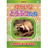 Yukaina 他們的動物、 狼、 狐、 貉的狗