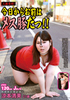 [Latest work released] personality denial!  Female pigs from today you are gone! Suzumi Kiyoshi