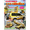 Car Series 4 bindingsabcdvirtual road works vehicles '
