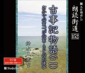Reading road in the story of the Kojiki [05] pheasant your Suzuki miekichi
