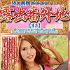 BROS-014 M woman trainer grafftey exposure extra ground 14