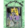 ホーニーワールド 10 DVHW-010 Horny Club 10
