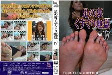 AK004 foot soles Tickle hell IV ( girl Japanese )