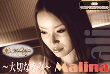 重要 [PV] 喬任梁 /Malina