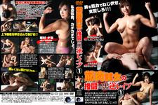 筋肉美女の格闘M男逆レ○プ 1