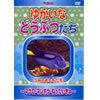 Yukaina 他們動物金槍魚,翻車魚,熱帶魚