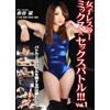 女子レスラー ミックス×セックスバトル!!! Vol.1