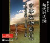 "Reading road, ""the story of the Kojiki [19] うし飼, well kept miekichi Suzuki"