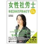女性社労士 年収2000万円をめざす