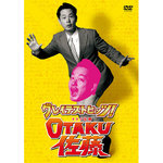 OTAKU佐藤 1st DVD 『グレイテストヒッツ!』 表