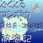 Poison take ocean Sunfish sailing Chronicles set