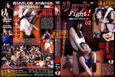リョナFight!〜敗者レズレ○プデスマッチ〜02