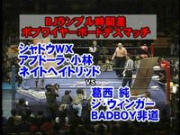 Dai Nippon Pro Wrestling 2002 senior half-year omnibus Korakuen Garden Hall shadow WX Abdullah Kobayashi / Jun Kasai vs ネイトヘイトリッド and the winger BADBOY outrage