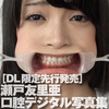 [DL-limited edition pre-release] oral digital pictures of the Seto yuria