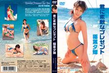 You lovely gift / Yuki Inaba