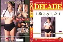 Kusunoki DECADE EX 31 seems ambiguous