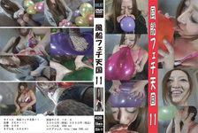 ZEA-11 气球迷信天堂 11