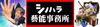 (有)シノハラ藝能事務所