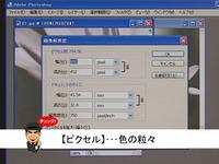 フォトショップCS2 使い方講座 画像解像度