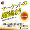 Country market magician-day winner who-vol.03( Nishimura Takashi Kaoru Division )
