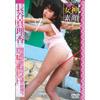 香港 EVDV-52005 的女神脸长谷真相