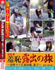 [Out of print works] horny wife shame exposure trip-intrinsic Maso married 38-year-old Kyoko-