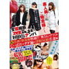 """National Longitudinal """"Maji"""" 100% reality amateur wife treat guests did. (National holiday) ( マルマーク ) Aomori new wanking line express posts! It is also the wife of hunted gone loose Tsugaru a Dada leak too juicy young wife hen"""