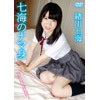 Nanami nama身 Mio 川七 sea DDD-038