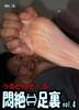 悶絶 ⇔ foot soles vol.4 (HD quality)