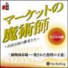 Country market magician-day winner who-vol.04( Ishida Kazuyasu Division )