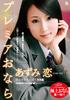 Premier fart Azumi love