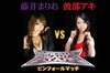 Mario Fujii vs Aki Watanabe Pinfall Match