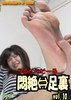 ☆ 悶絶 ⇔ foot soles vol.10 (HD quality)