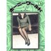 ホーニーワールド 1 DVHW-001 Horny Club 1