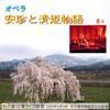 Opera Xian Jin and Qing Princess stories 8 / 9