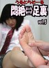 悶絶 ⇔ foot soles vol.5 (HD quality)