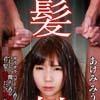 [HD] hair shot Akemi Miu