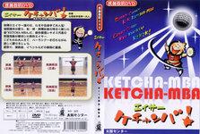民舞教則DVD 「エイサー ケチャンバ!」