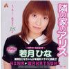 Alice wakatsuki chicken house next to the