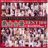 BEST100 热娱乐成熟女性的十周年