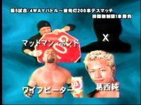 大日本プロレス 2001年12月2日横浜アリーナ決戦 ワイフビーター vs マッドマン・ポンド vs 葛西純 vs ザンディグ