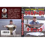 Ran ウキルアー, Hokkaido fishing techniques