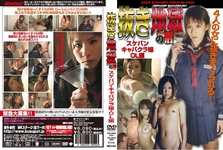 [Out of print works] without hell punishment sukeban-cabaret-OL Division