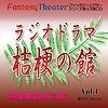 Radio drama Kikyo-Pavilion No. 7 story takes