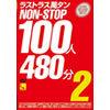 Lust Man Tan NON-STOP 100 480 minutes 2